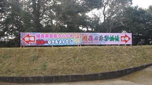 日本一めでたいフェスティバル