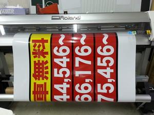 延岡市の車さんの看板。