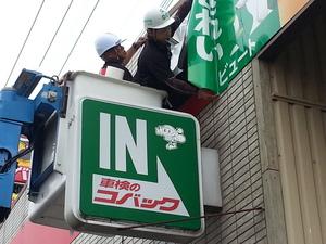 延岡市国道10号線、壁シート貼り工事。