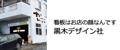 黒木デザイン社